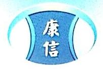 广西康信医疗器械有限公司