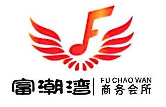 广西福满金楼娱乐投资有限责任公司