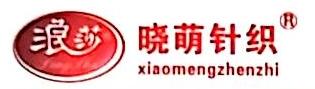 [工商信息]扬州晓萌针织有限公司的企业信用信息变更如下