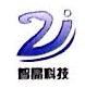 [工商信息]深圳市智晶光电科技有限公司的企业信用信息变更如下