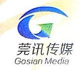[工商信息]东莞莞讯广告传媒有限公司的企业信用信息变更如下