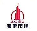 [工商信息]邹城市建筑工程公司的企业信用信息变更如下