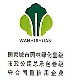 深圳市万卉园景观工程有限公司