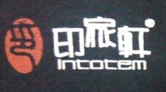 [工商信息]深圳市印家轩文化发展有限公司的企业信用信息变更如下