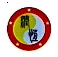 肇庆市恒之润贸易有限公司