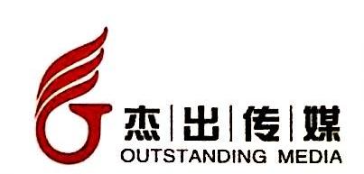 [工商信息]广西南宁市杰出文化传播有限公司的企业信用信息变更如下