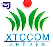 新同昌(泉州)节能技术有限公司