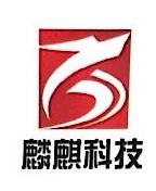 [工商信息]南昌麟麒科技有限公司的企业信用信息变更如下