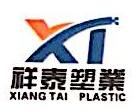 [工商信息]郑州市祥泰塑业有限公司的企业信用信息变更如下