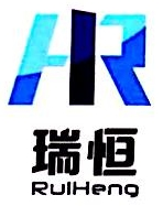 河南瑞恒电子工程有限公司