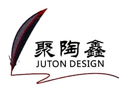 [工商信息]佛山市聚陶鑫设计有限公司的企业信用信息变更如下