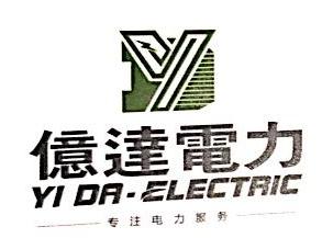 福州亿达电力有限公司