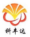 科丰达医疗器械(北京)有限公司