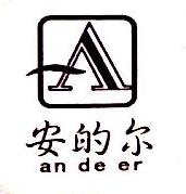 广州安的尔医药科技有限公司