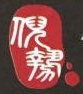 广西南宁倪势模型设计有限责任公司