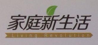 徐州市新生活商贸发展有限公司
