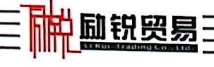 [工商信息]郑州市励锐贸易有限公司的企业信用信息变更如下
