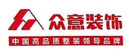 [工商信息]众意(北京)家居装饰有限公司的企业信用信息变更如下