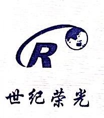 天津市世纪荣光通信技术有限公司
