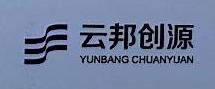 北京云邦创源科技有限公司