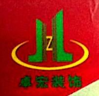 深圳市卓宏装饰工程设计有限公司