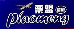 合肥票盟商旅服务有限公司