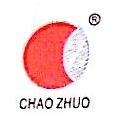 [工商信息]深圳超卓工艺服装有限公司的企业信用信息变更如下