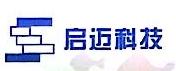 [工商信息]深圳市启迈科技有限公司的企业信用信息变更如下