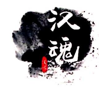 杭州汉魂文化创意有限公司