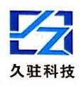 杭州久驻信息科技有限公司
