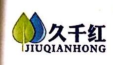 [工商信息]久千红(北京)国际农业科技发展有限公司的企业信用信息变更如下