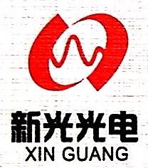 哈尔滨新光光电科技有限公司