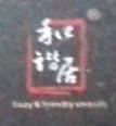 [工商信息]广州市合谐贸易有限公司的企业信用信息变更如下