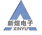 深圳市兆熙达电子科技有限公司
