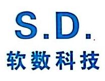 [工商信息]深圳市软数科技有限公司的企业信用信息变更如下