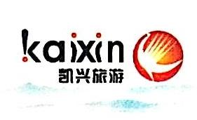杭州凯兴旅游服务有限公司