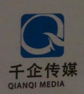 福建千企传媒有限公司
