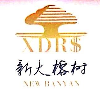 深圳市新大榕树财富咨询有限公司