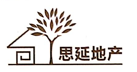 海南思延房地产经纪有限公司