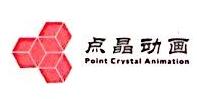 杭州点晶数字科技有限公司