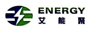深圳市艾能聚电子设备有限公司