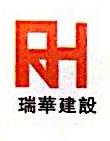瑞华建设集团沈阳工程有限公司
