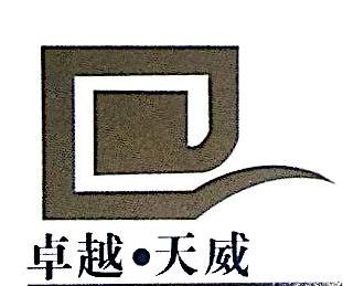 北京卓越天威装饰工程有限公司