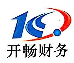 深圳市开畅财务管理咨询有限公司
