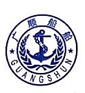 江阴市广顺船舶服务有限公司
