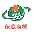 [工商信息]石家庄市东庞商贸有限公司的企业信用信息变更如下