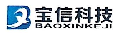 [工商信息]北京宝信科技有限公司的企业信用信息变更如下