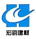 上海宏韵新型建材有限公司