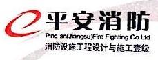 [工商信息]江苏平安消防工程有限公司滨海分公司的企业信用信息变更如下