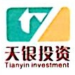 深圳市天银投资有限公司
